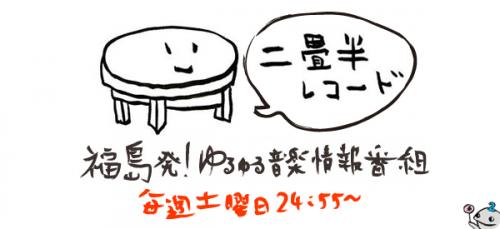 TV】福島中央テレビ「二畳半レコ...